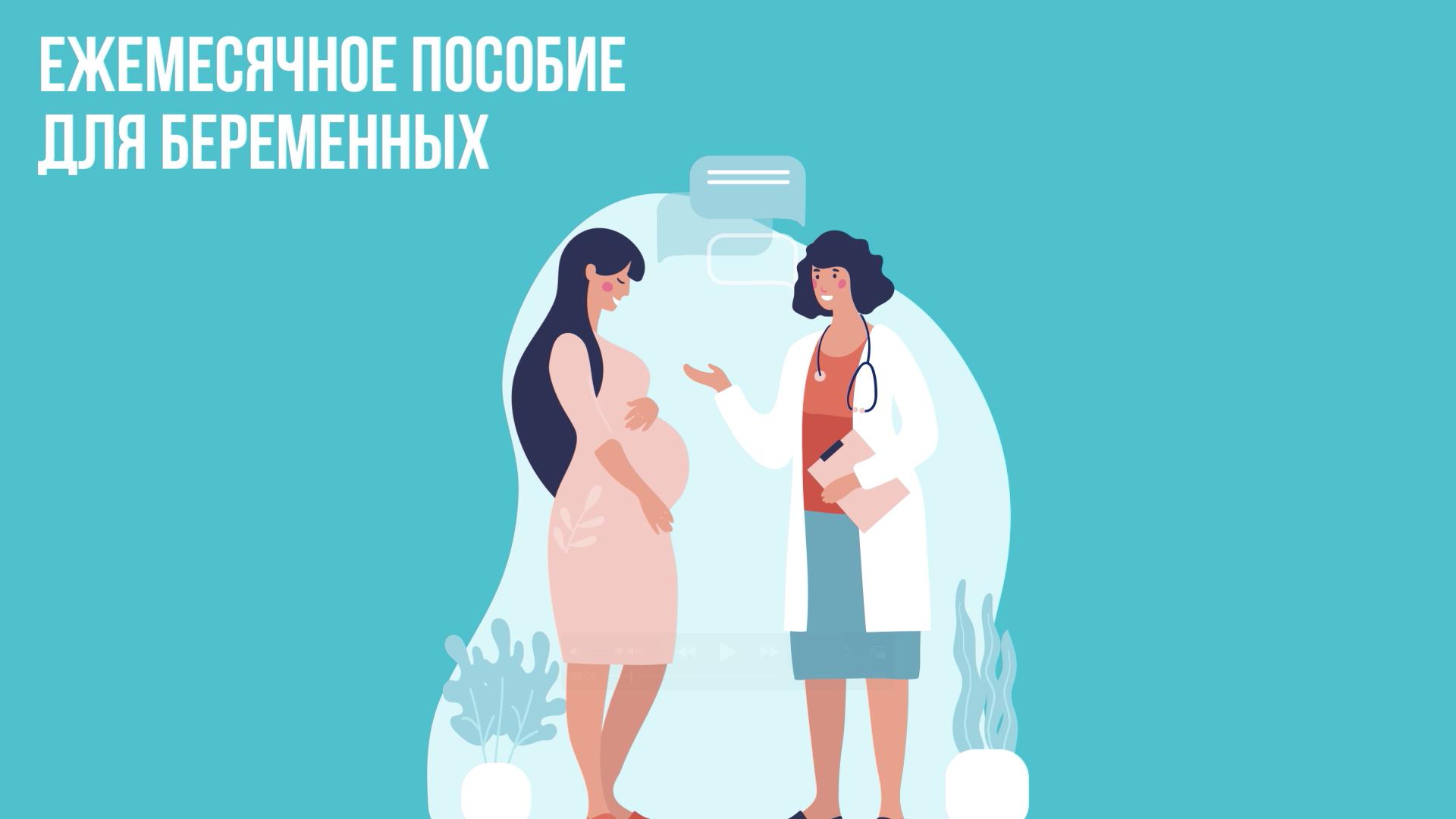 Пособие беременным