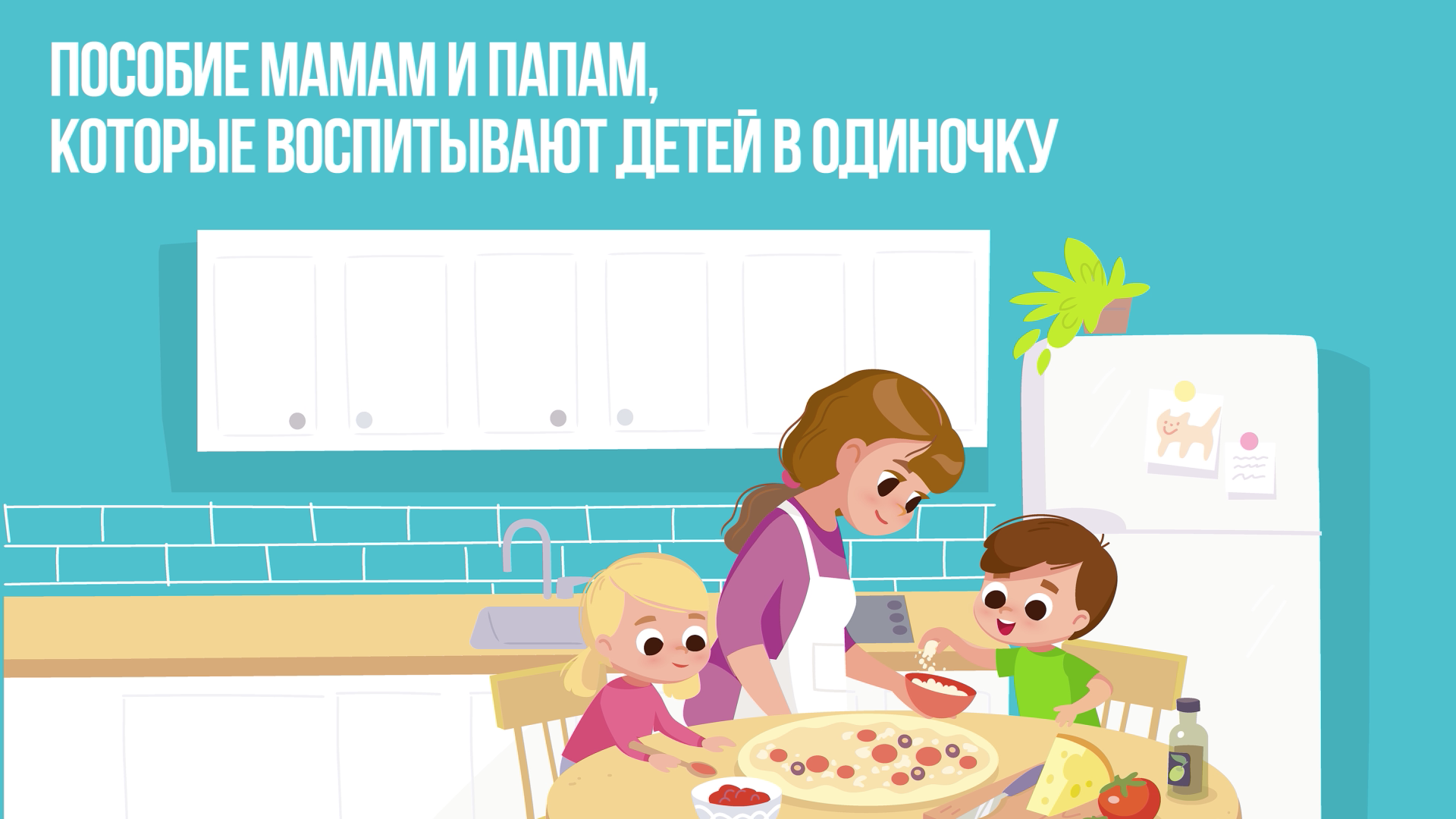 Пособие одиноким родителям